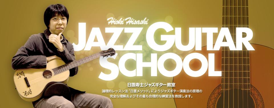 日置寿士ジャズギター教室